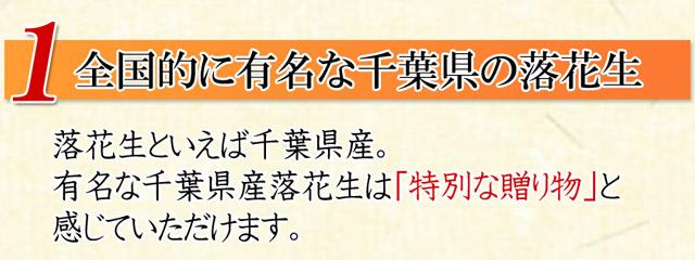 全国的に有名な千葉県の落花生は「特別な贈り物」と感じていただけます。