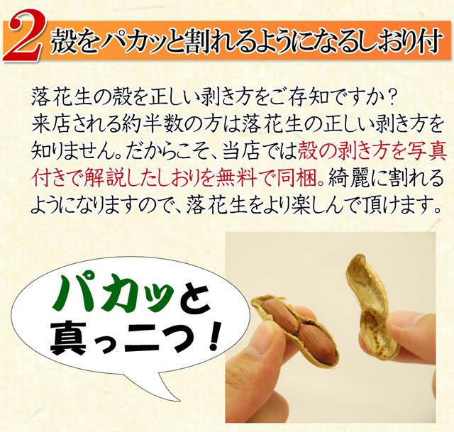 落花生の殻のむき方を写真付きで解説したしおり付き。