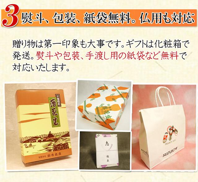 ギフトは化粧箱にて発送。熨斗や包装、手渡し用の紙袋など無料で対応