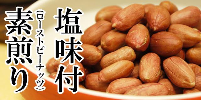 薄皮付き素煎りピーナッツ(ローストピーナッツ)