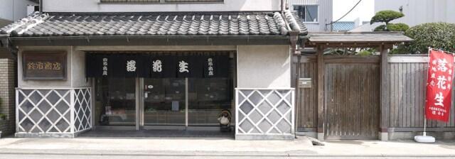 落花生専門店。店舗画像
