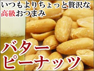 千葉県産ピーナッツの濃厚な味を楽しめる大粒の塩付きバターピーナッツ