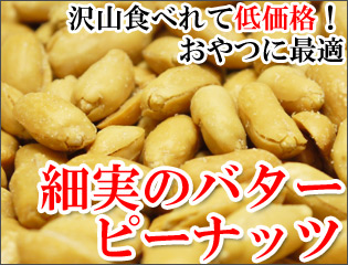 千葉県産の細実バターピーナッツ。細実でカリカリ、お得なバターピーナッツ。
