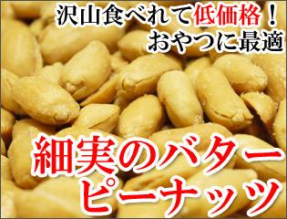 カリッとした食感を楽しめる細実の塩なしバターピーナッツ
