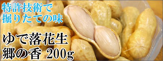 千葉県産茹で落花生郷の香。ゆで落花生専用品種を特許技術で掘りたての味でお届け。