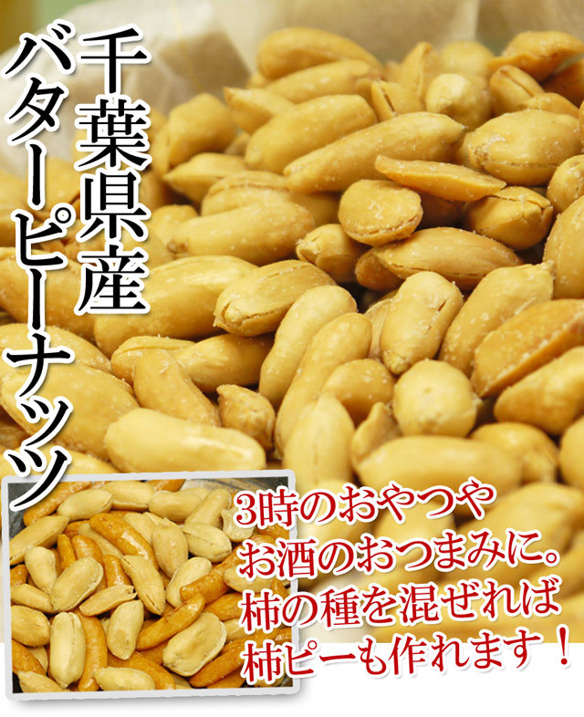 千葉県産バターピーナッツ。柿の種を混ぜれば柿ピーも作れます。