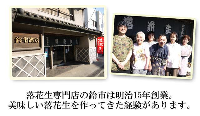 落花生専門店の鈴市商店は明治15年創業。美味しい落花生を作ってきた経験があります。