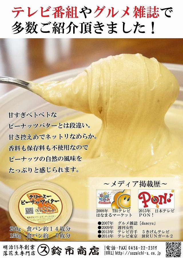 甘すぎベトベトなピーナッツバターとは段違い。甘さ控えめでねっとりなめらか。香料も保存料も不使用なのでピーナッツの自然の風味をたっぷりと感じられます。