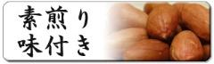 素煎り(ローストピーナッツ)・味付け落花生