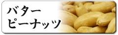 バターピーナッツ