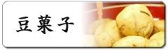 落花生の豆菓子