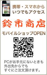 携帯・スマホから鈴市商店モバイルショップOPENいつでもアクセスPCがお手元にないときも、外出先からでも、思い立ったらすぐにご注文いただけます。