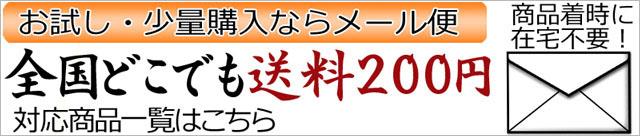 送料200円で落花生を全国へお届け。