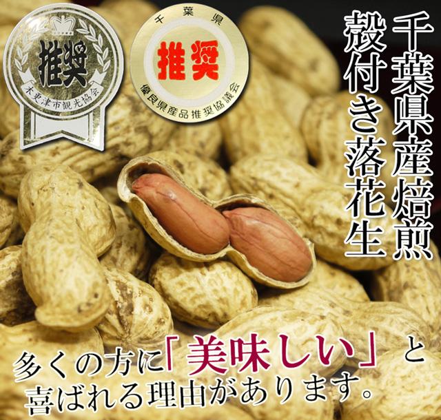 千葉県産殻付き落花生。多くの方に美味しいと喜ばれる理由があります。