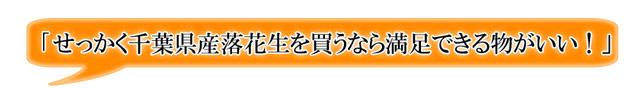 せっかく千葉県産落花生を買うなら満足できるものがいい!