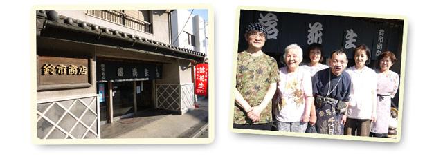 落花生専門店の鈴市商店、店舗写真。スタッフ顔写真。
