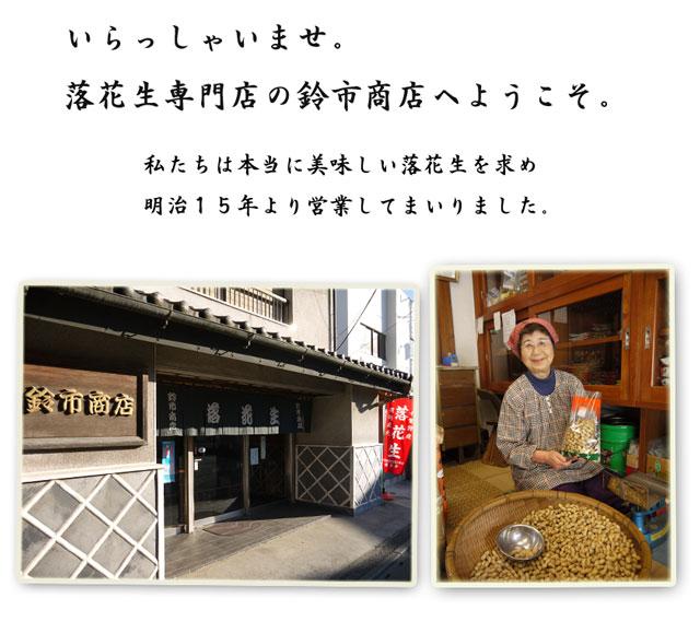 いらっしゃいませ。落花生専門店の鈴市商店へようこそ。美味しい落花生を求め明治15年から営業しております。