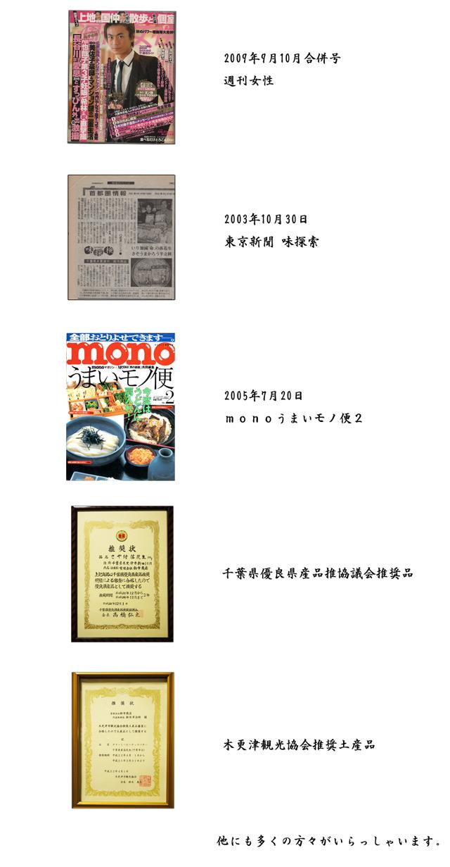 東京新聞 味探索、monoうまいモノ便、千葉県産品優良協議会、木更津観光協会