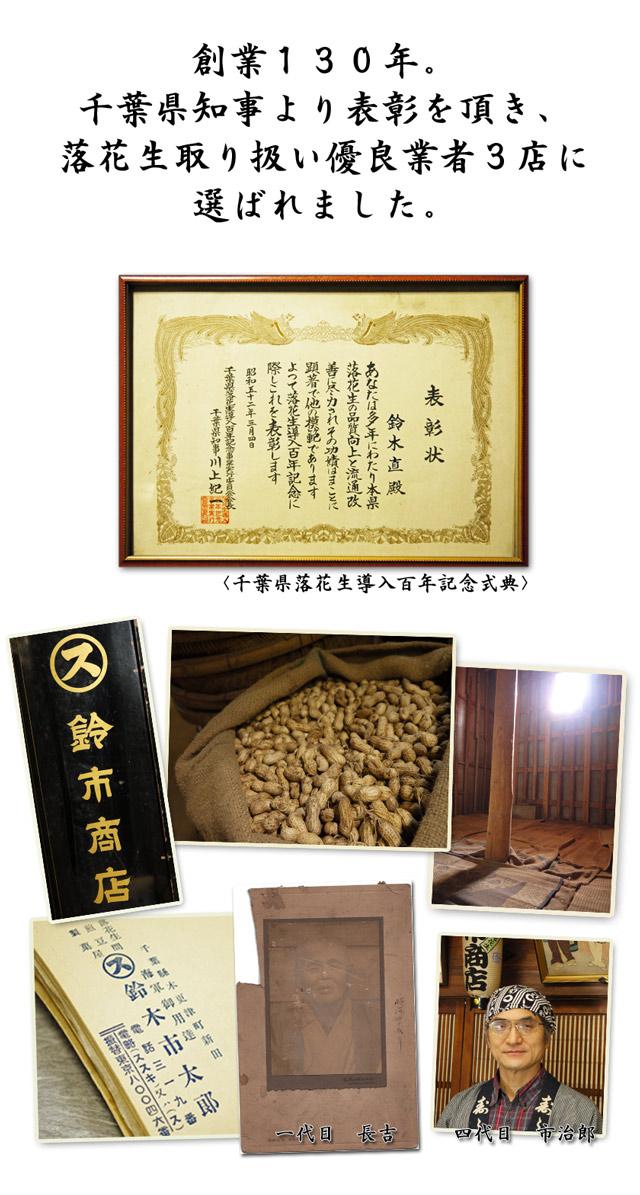 千葉県落花生導入百年記念に落花生取り扱い優良業者3店に選ばれ千葉県知事より表彰を頂きました。