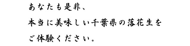 是非あなたも本当に美味しい千葉県の落花生をご体験ください。