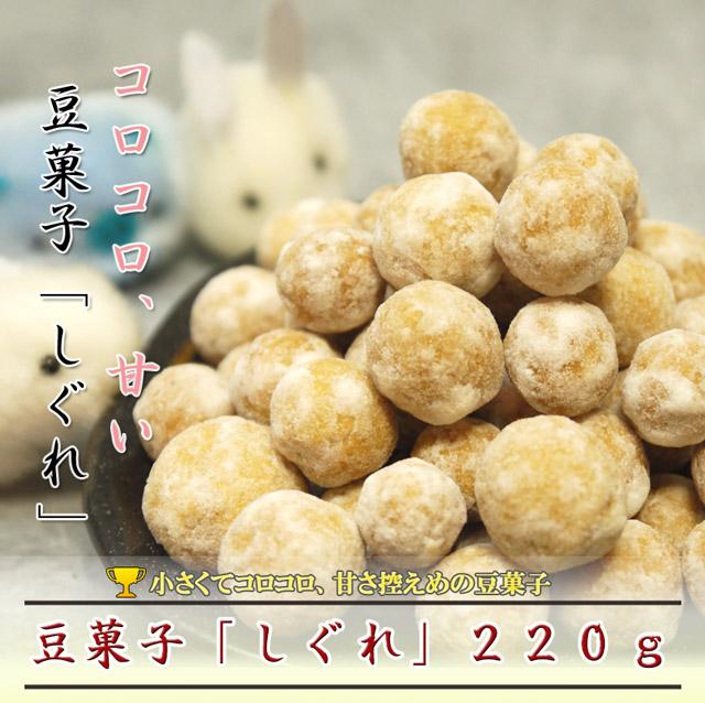 コロコロと甘い、落花生を使った豆菓子「しぐれ」
