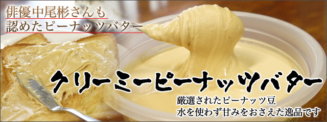 俳優・中尾彬さんも認めたピーナッツバタークリーミーピーナッツバター厳選されたピーナッツ豆水を使わず甘みをおさえた逸品です。