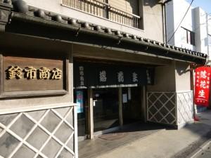 店 3 (14) ☆